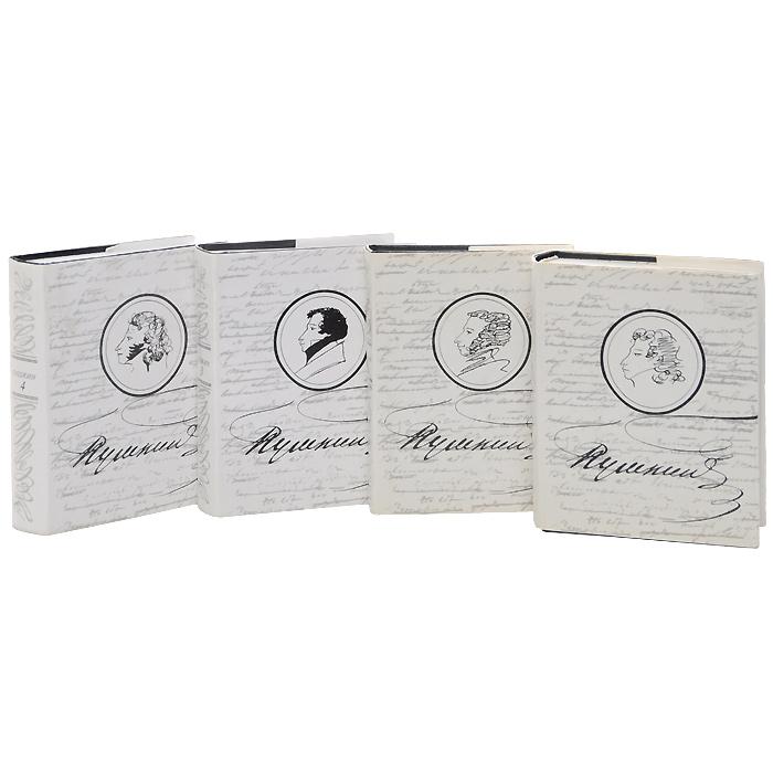 А. С. Пушкин. Сочинения в 4 томах (комплект из 4 книг)