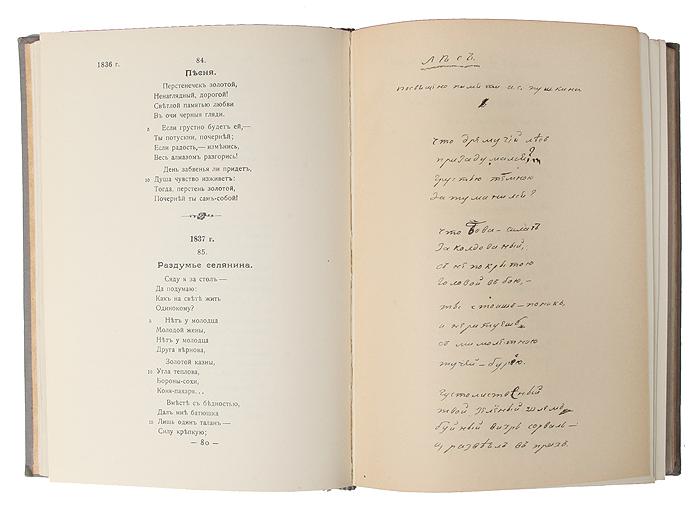 Полное собрание сочинений А. В. Кольцова. В 1 томе