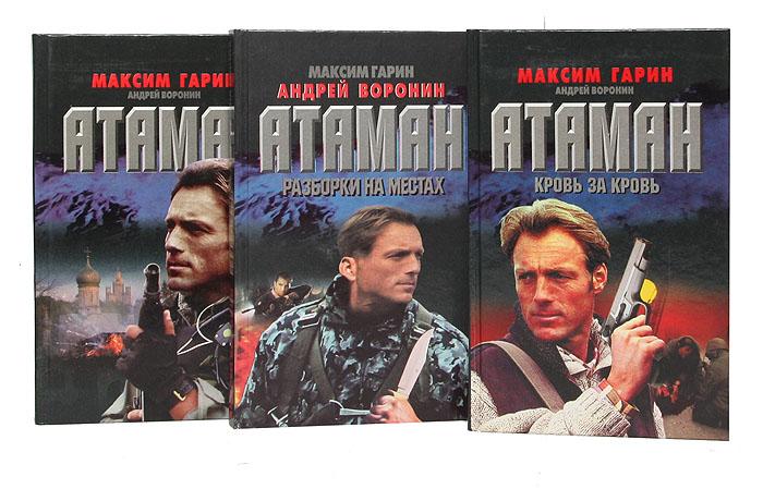 """Цикл """"Атаман"""" (комплект из 12 книг)"""
