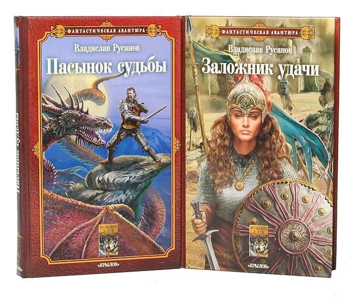 """Цикл """"Победитель драконов"""" (комплект из 2 книг)"""