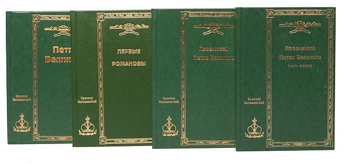 Казимир Валишевский. Собрание сочинений в 5 томах (комплект из 5 книг)
