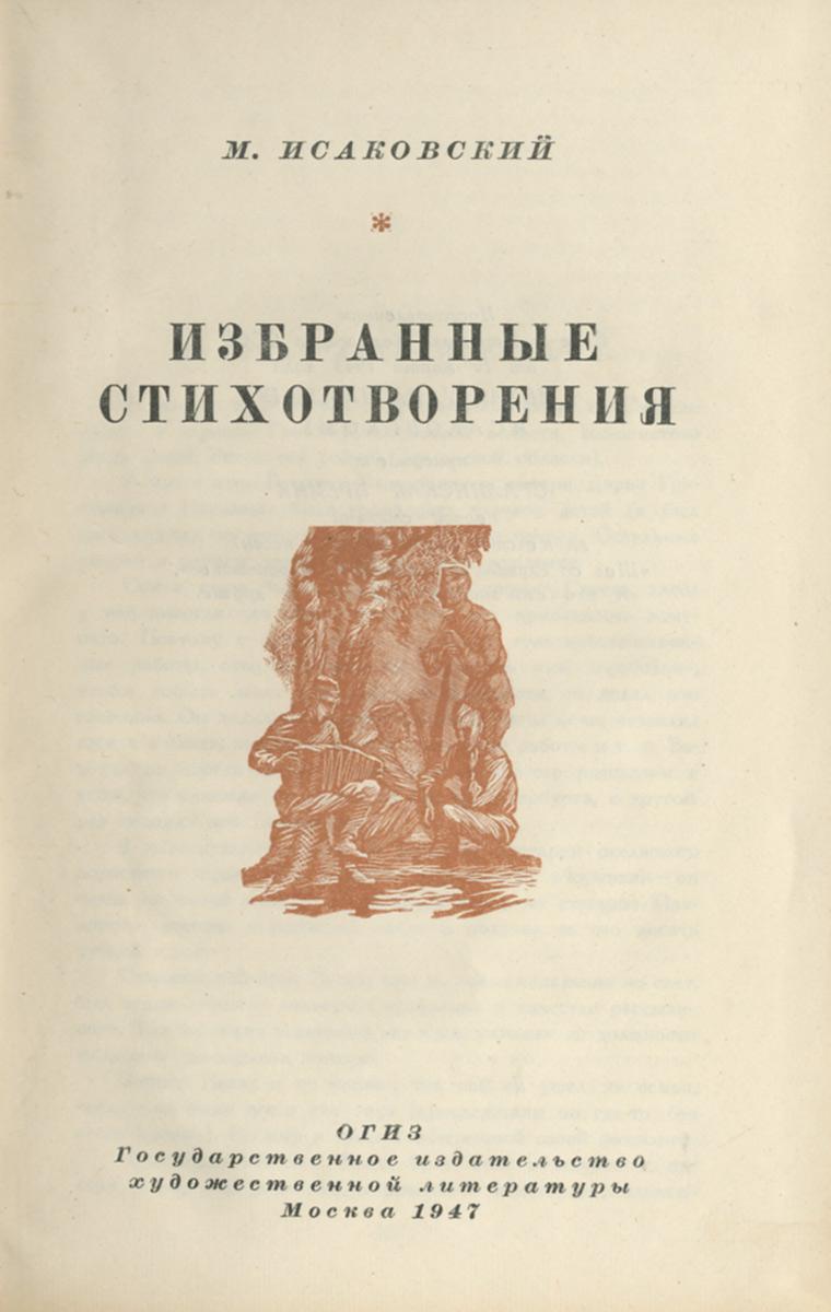 М. Исаковский. Избранные стихотворения