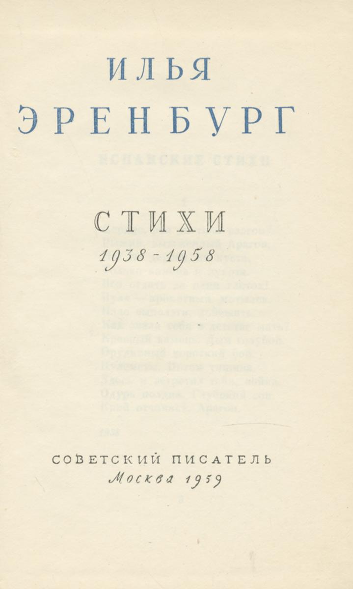 Илья Эренбург. Стихи