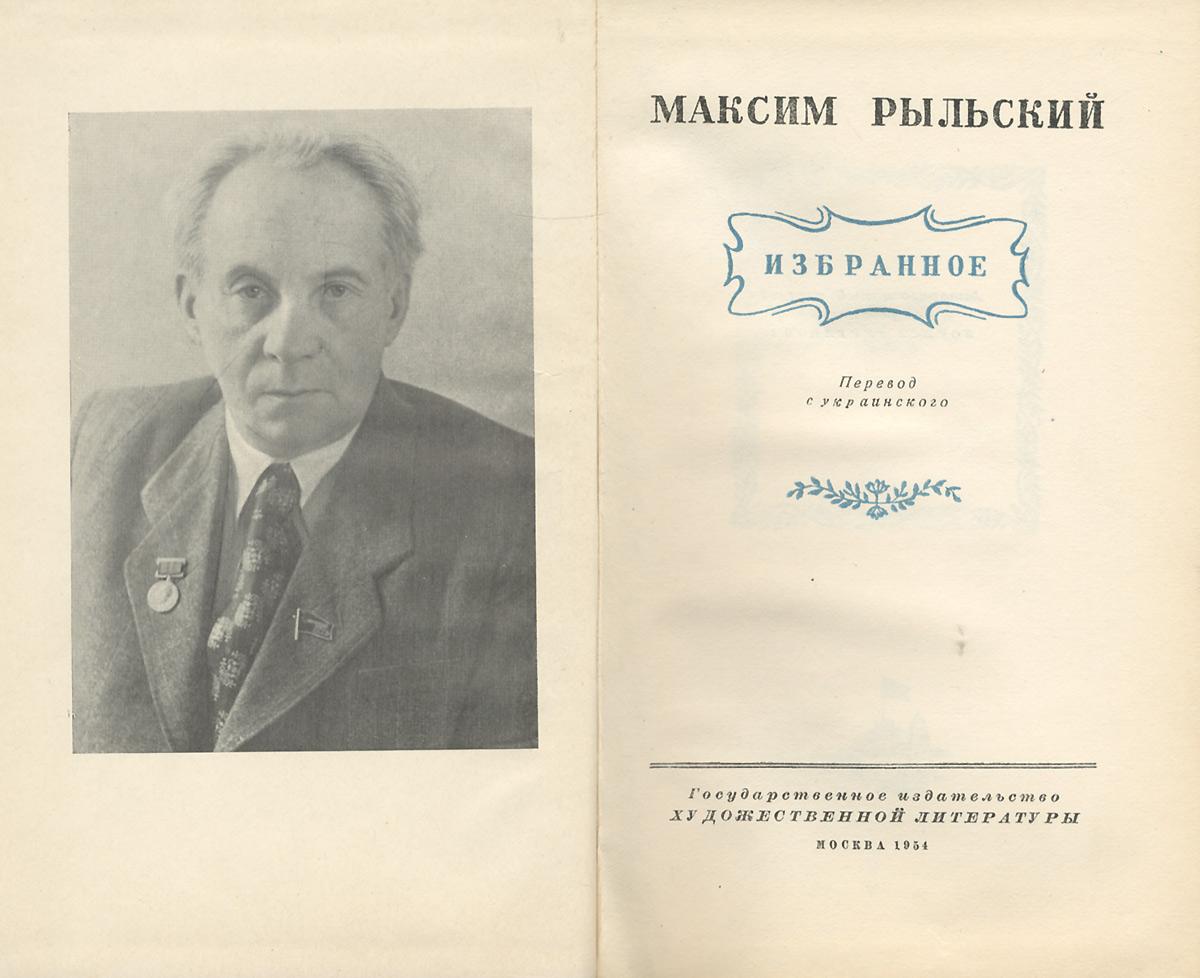 Максим Рыльский. Избранное