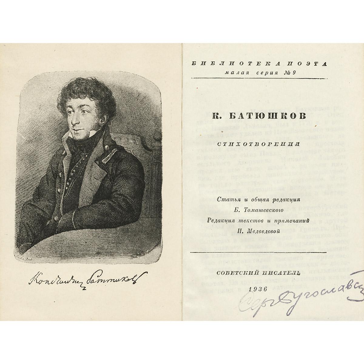 К. Батюшков. Стихотворения