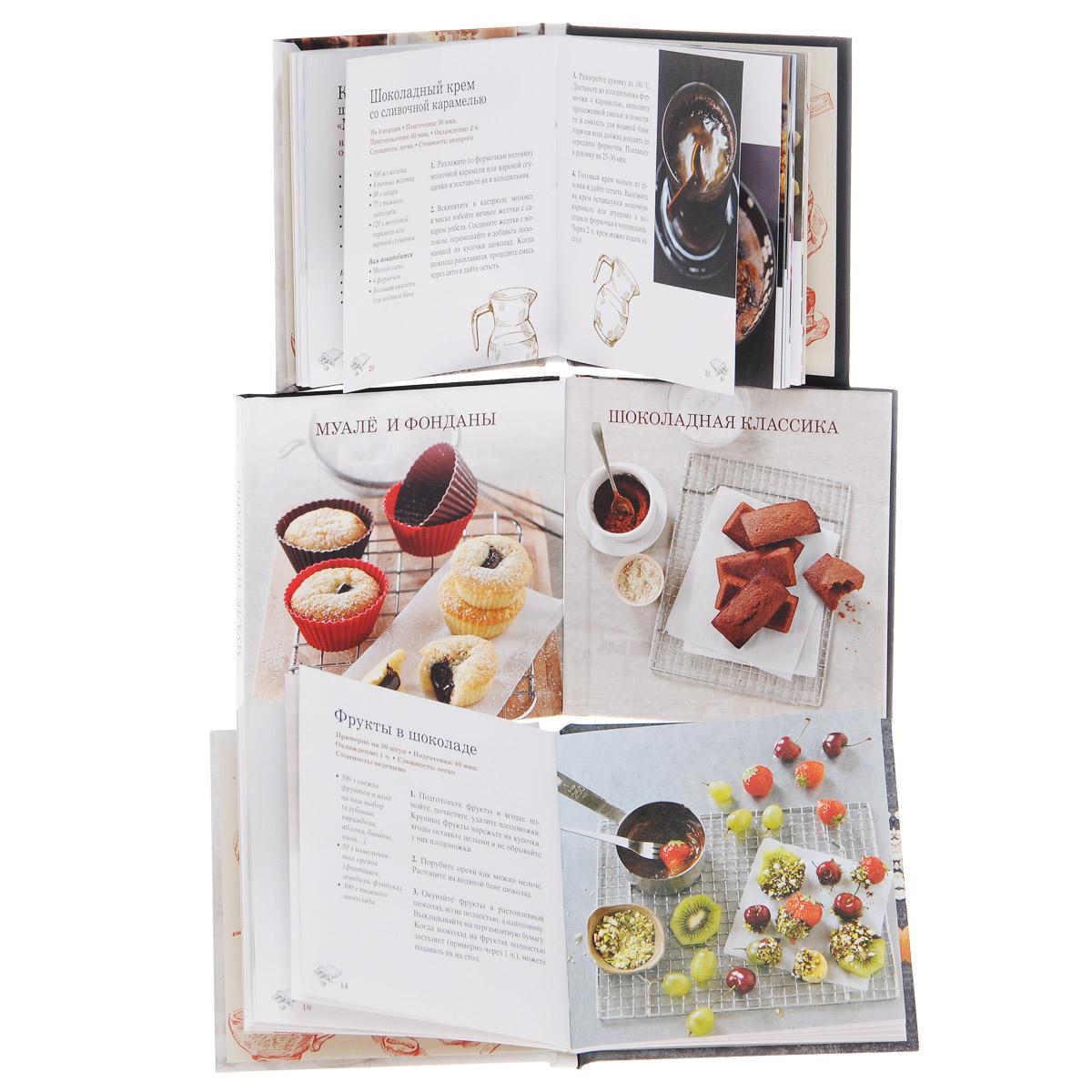 Шоколад (комплект из 4 книг)