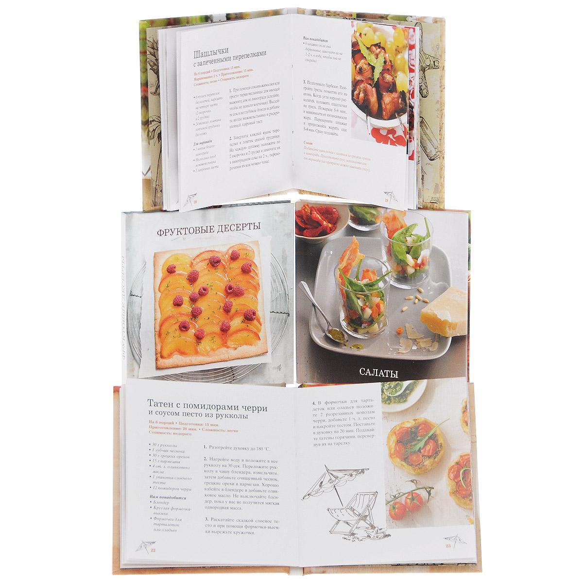 Рецепты для пикника и уикенда (комплект из 4 книг)