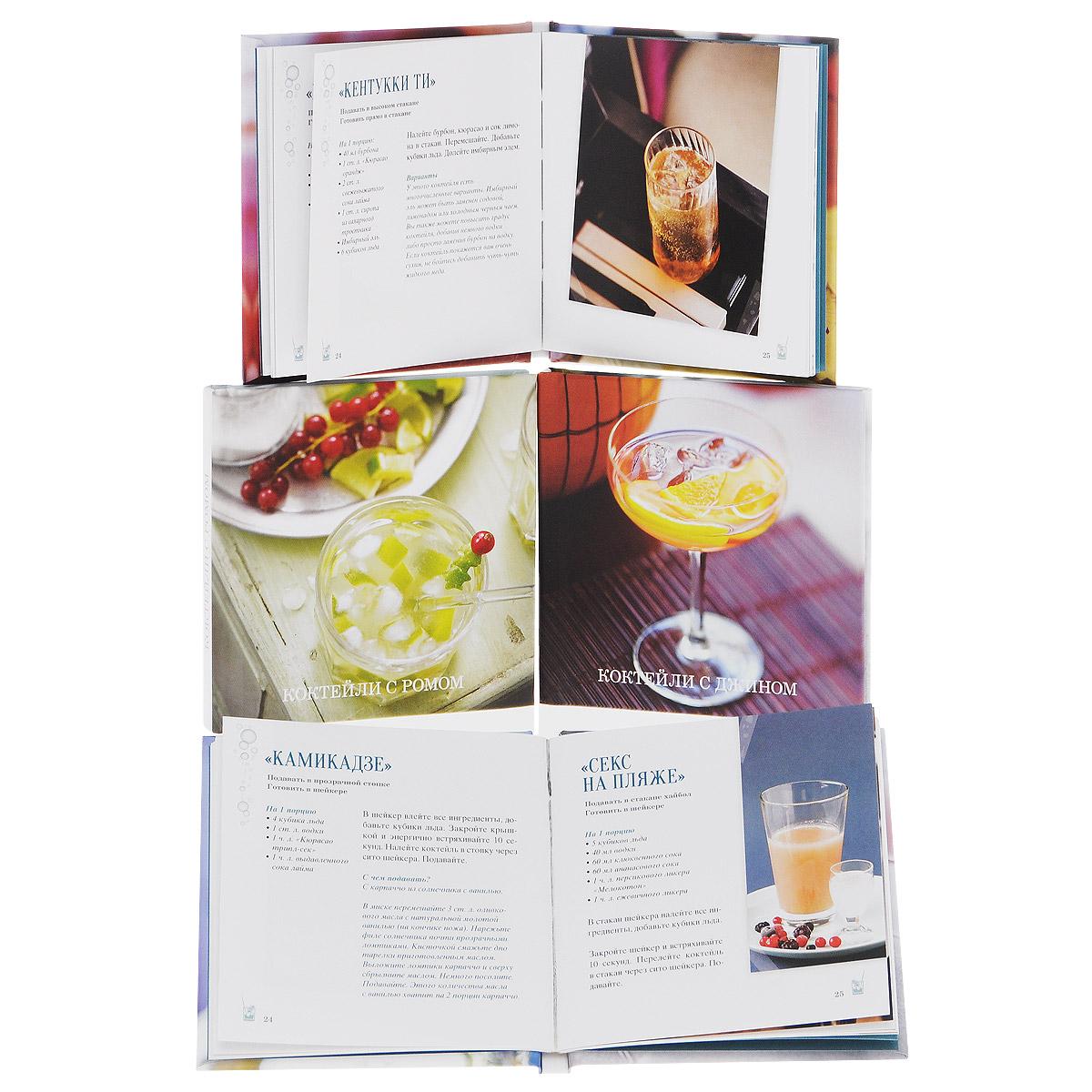 Коктейли (комплект из 4 книг)