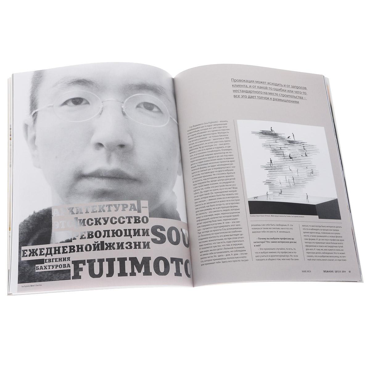 Tatlin News, №3(81)131, 2014