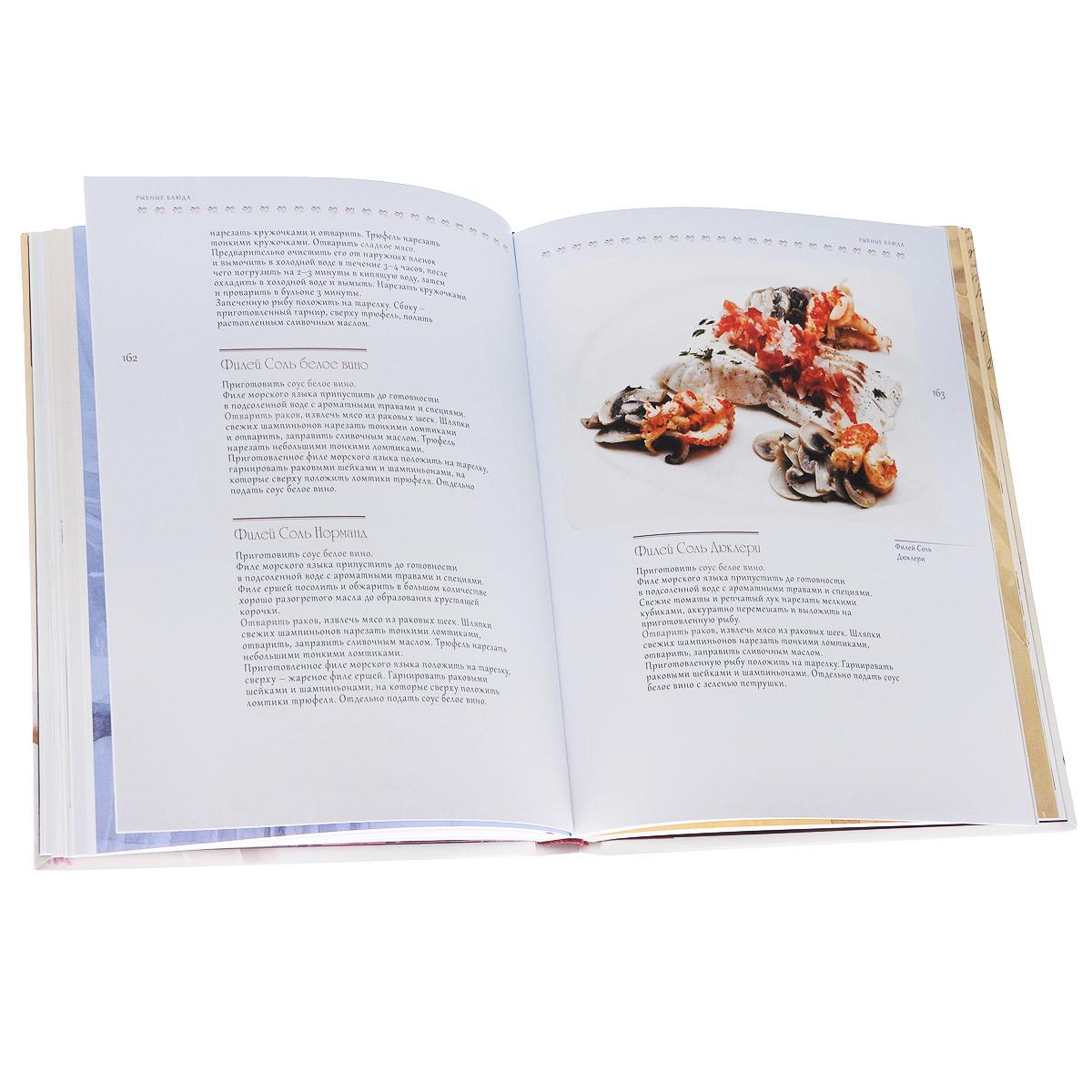 История на вкус. Кулинарная тетрадь личного повара Ф. И. Шаляпина (+ CD)