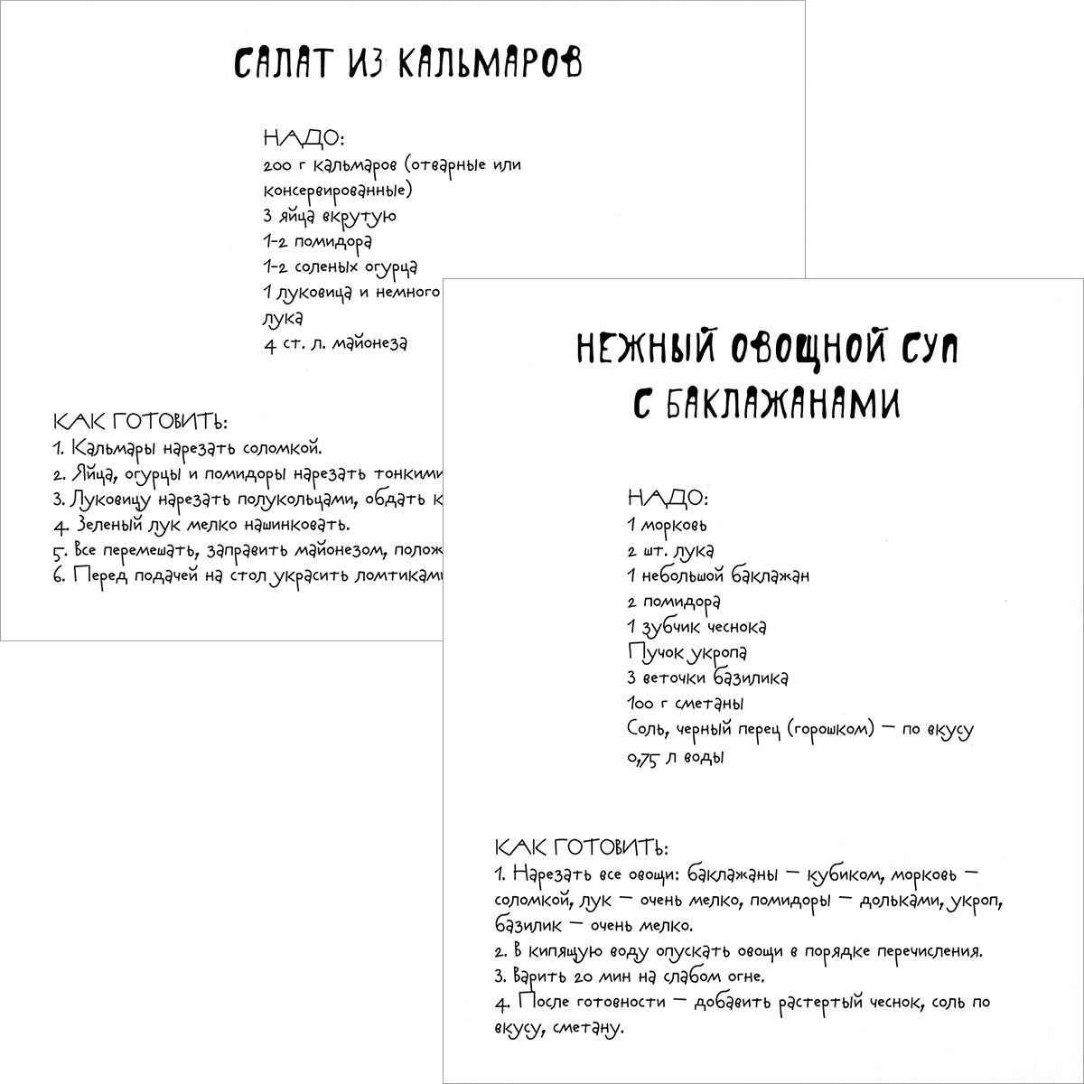 Акценты (набор из 12 открыток)