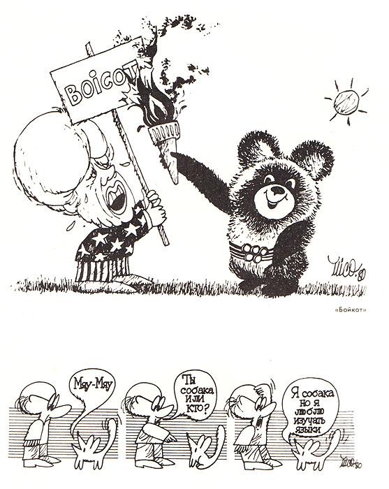 Современные кубинские карикатуристы