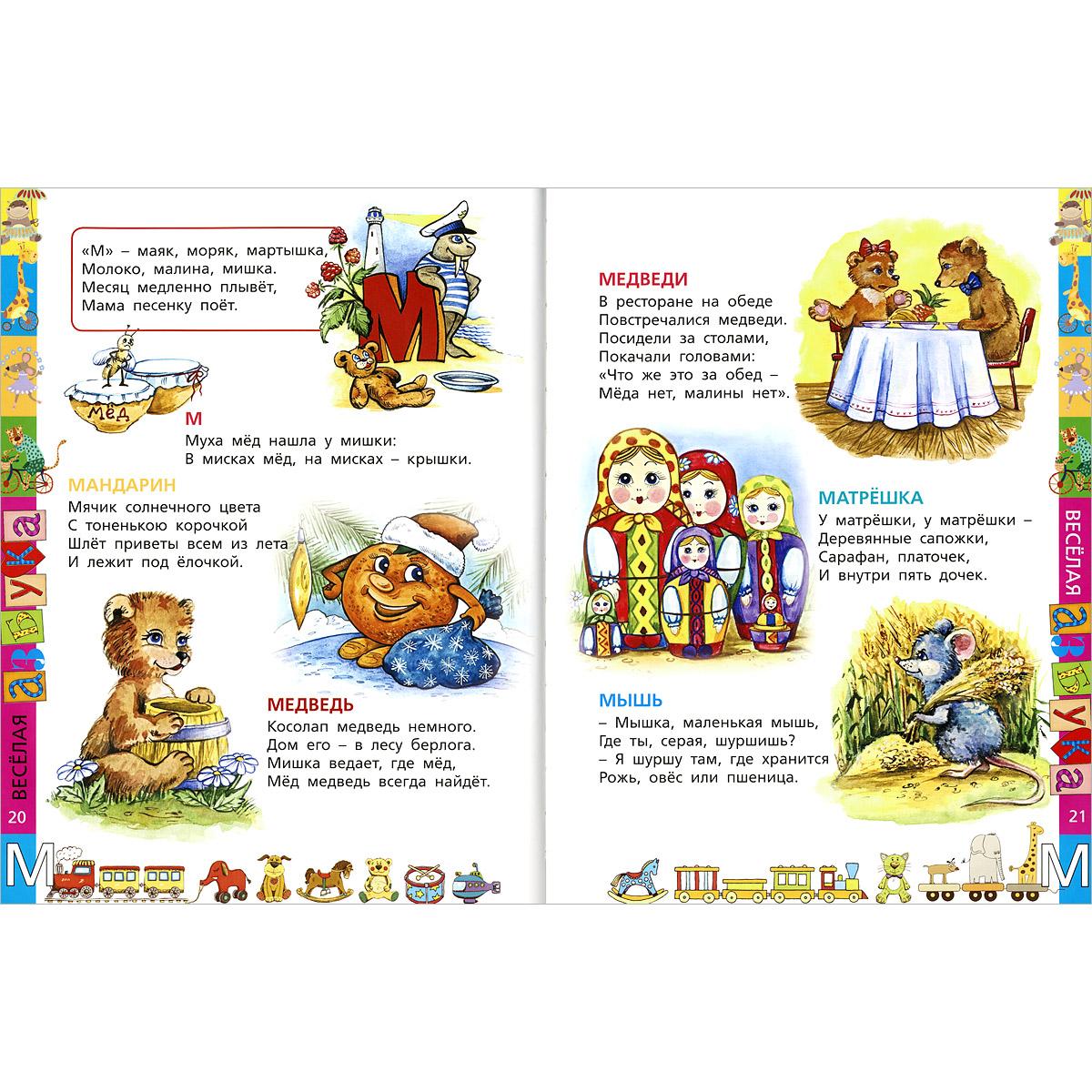 Веселая азбука в стихах и картинках