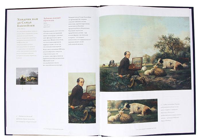 Государственный музей. Амстердам (комплект из 2 книг)