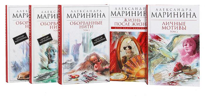"Серия ""Александра Маринина - королева детектива"" (комплект из 9 книг)"