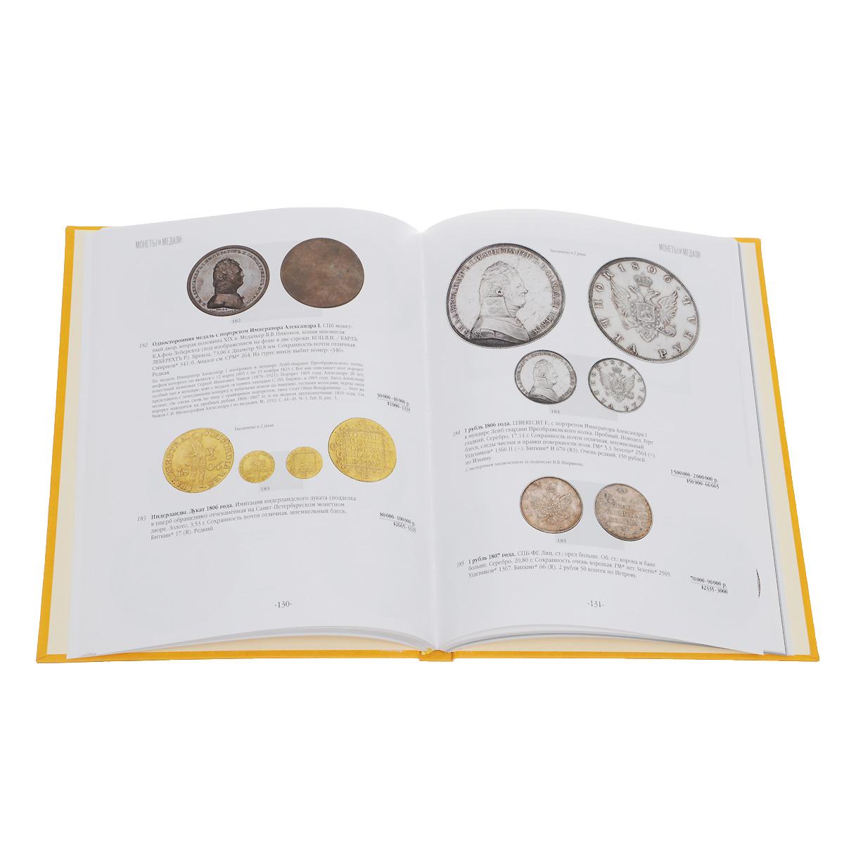 Аукцион №62. Коллекционные русские монеты и медали