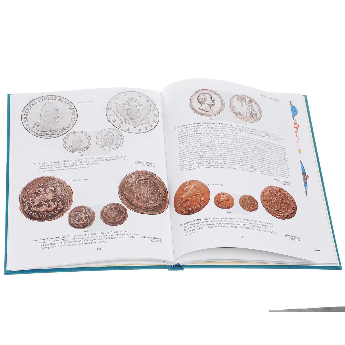 Аукцион №65. Коллекционные русские монеты и медали