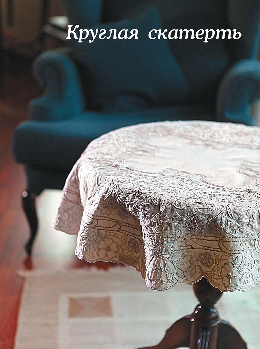 Рельефная вышивка