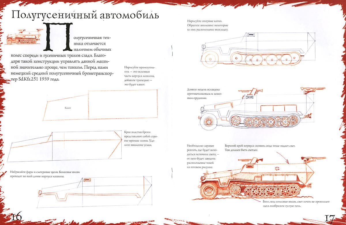 Танки и военные машины. Тематические уроки
