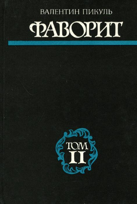 Фаворит. Роман-хроника времен Екатерины II. В 2 томах (комплект из 2 книг)
