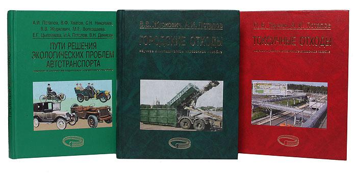 Экологические проблемы (комплект из 3 книг)