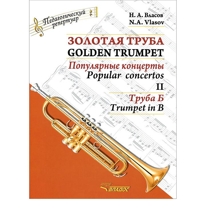 Золотая труба. Популярные концерты. В 3 частях. Часть 2 / Golden Trumpet: Popular Concertos: II (комплект из 2 книг)