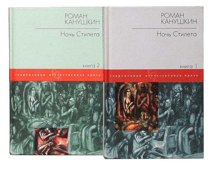 Ночь Стилета (комплект из 2 книг)