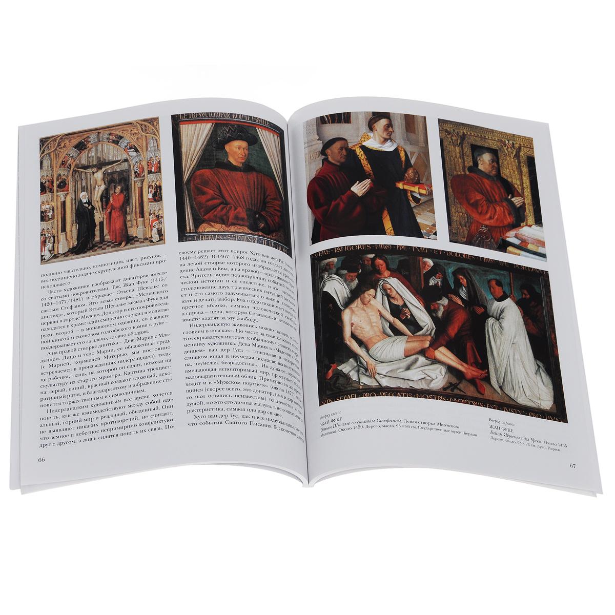 Нидерландская живопись. XV век