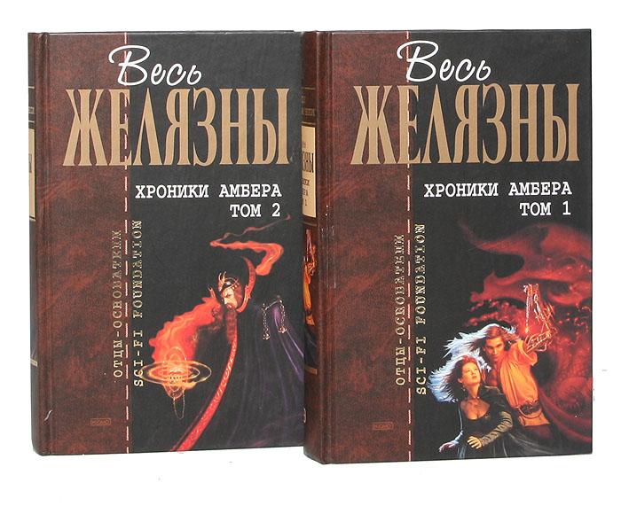 Хроники Амбера (комплект из 2 книг)