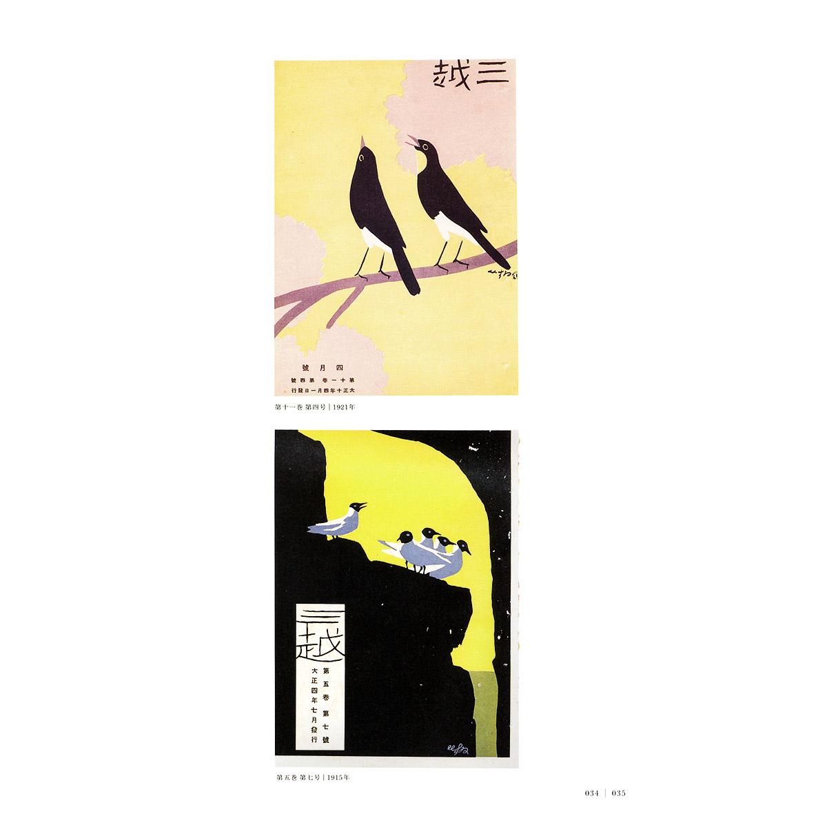 Hisui Sugiura: A Pioneer of Japanese Graphic Design