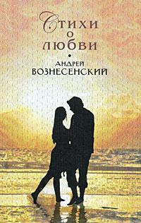 Андрей Вознесенский. Стихи о любви