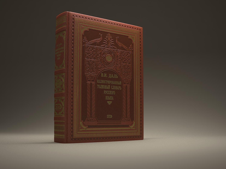 Иллюстрированный толковый словарь русского языка (подарочное издание)