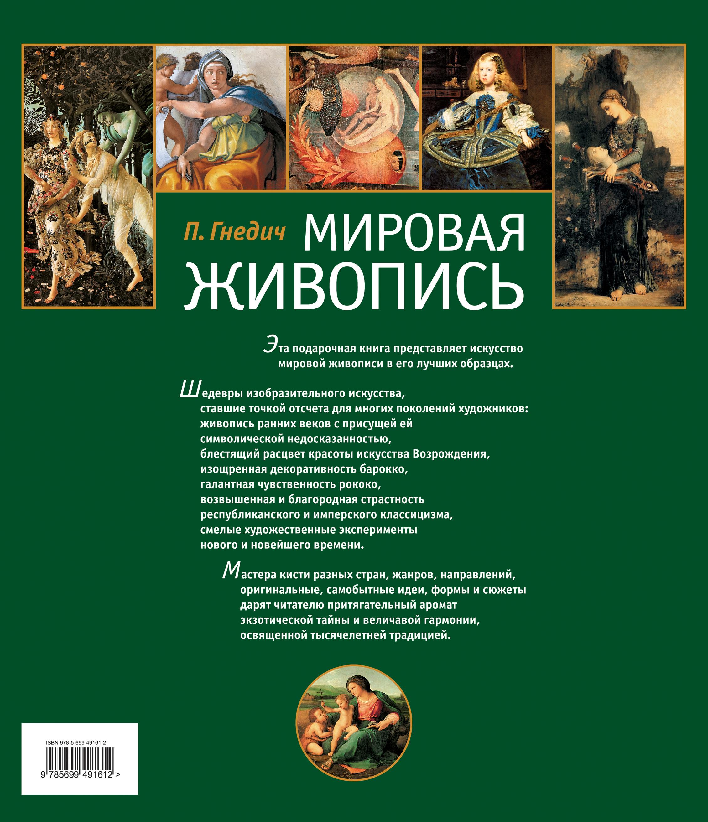 Мировая живопись (подарочное издание)