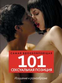 101 ����� ������������� ����������� �������
