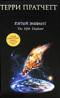Пятый элефант