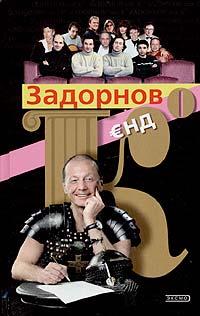 Задорнов и Ко