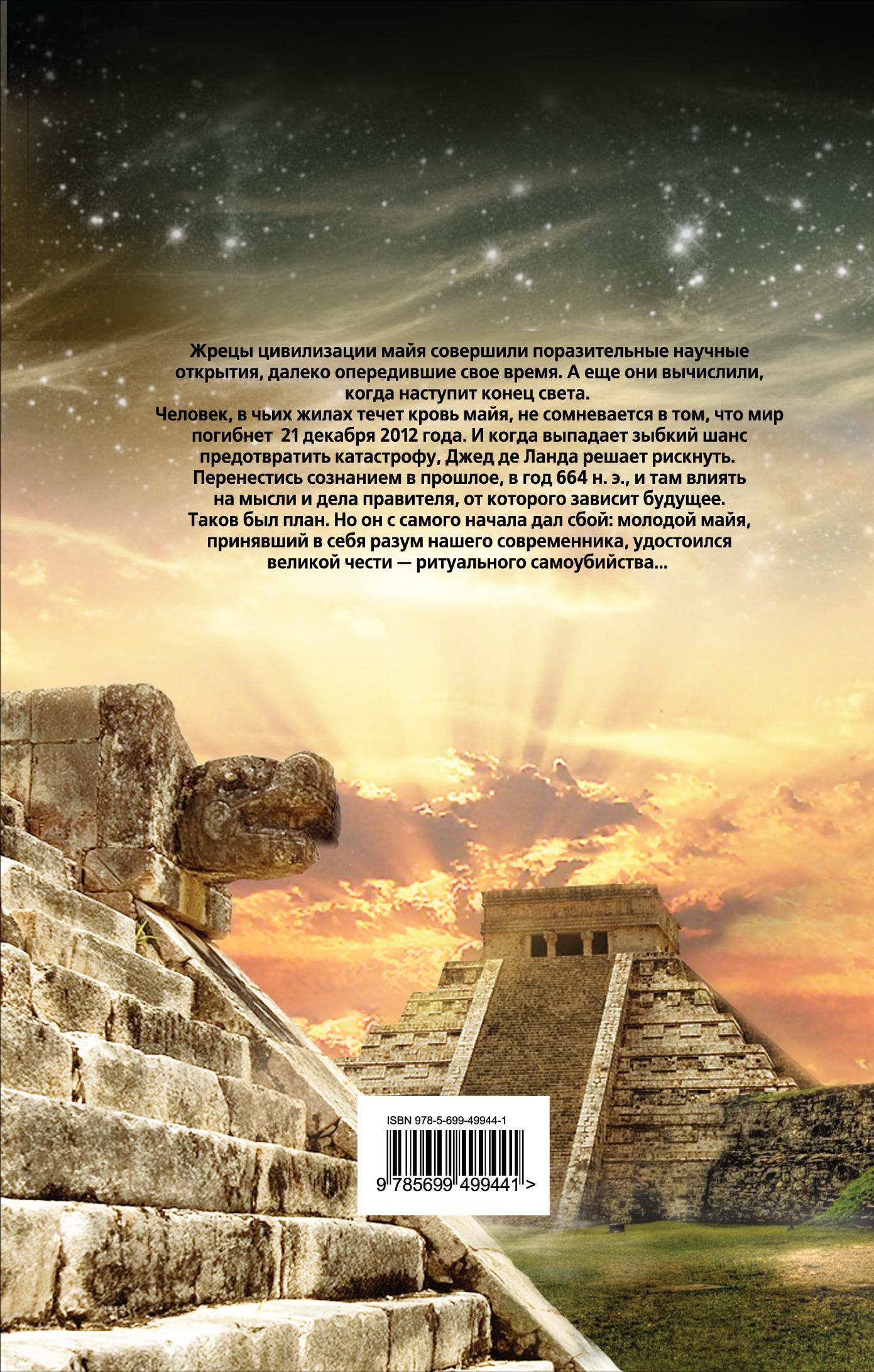 Хранитель солнца, или Ритуалы Апокалипсиса