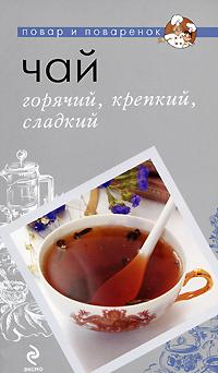 Чай. Горячий, крепкий, сладкий