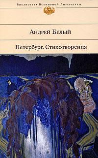 Петербург. Стихотворения