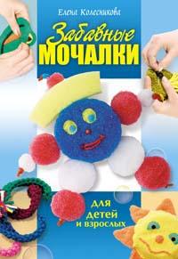 Забавные мочалки для детей и взрослых