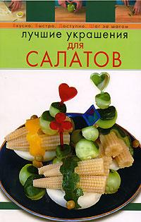 Лучшие украшения для салатов
