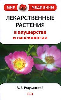 Лекарственные растения в акушерстве и гинекологии