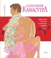 Glamourная Камасутра. 365 дней счастья в постели и любви