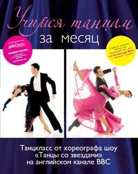 """Учимся танцам за месяц. Танцкласс от хореографа шоу """"Танцы со звездами"""" на английском канале ВВС (+ DVD-ROM)"""