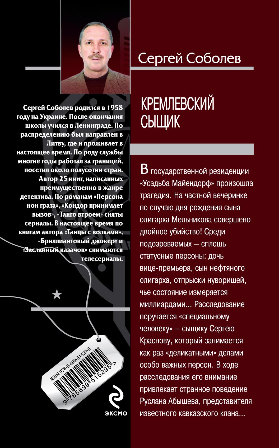 Кремлевский сыщик