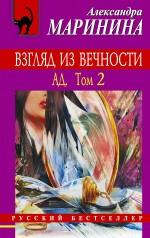 Взгляд из вечности. Ад. В 2 томах. Том 2