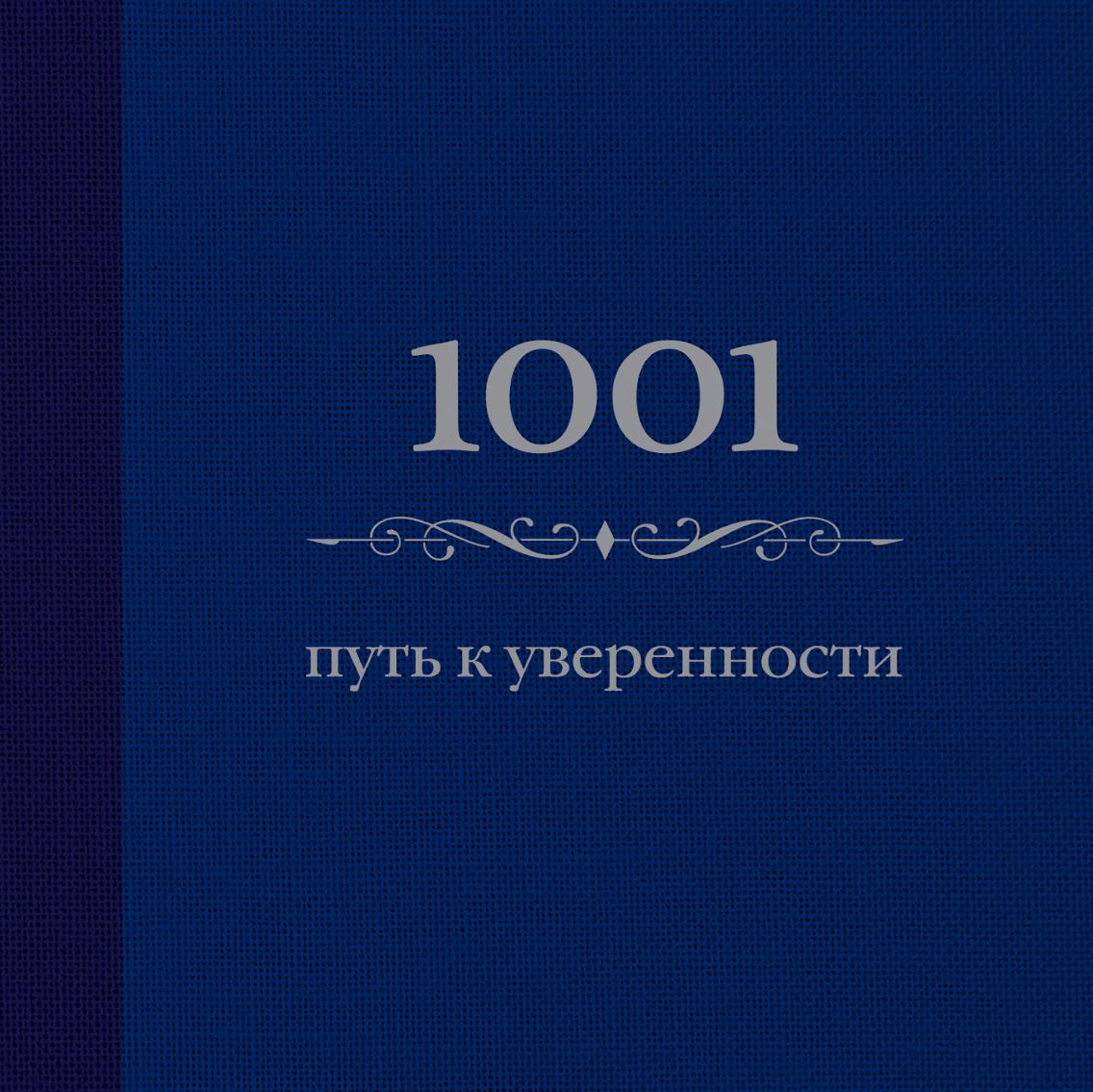 1001 путь к уверенности