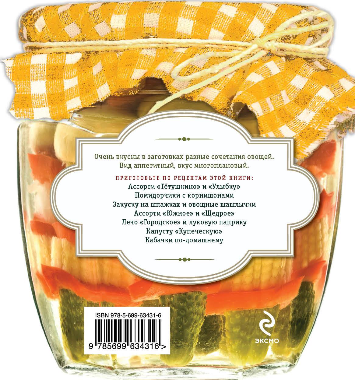 Консервированные миксы из овощей