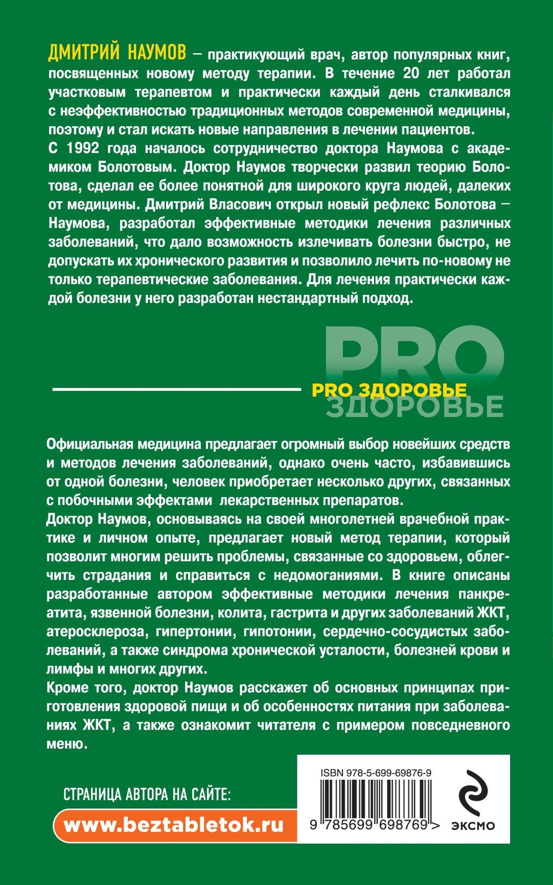 Лечение без таблеток по методикам Болотова-Наумова