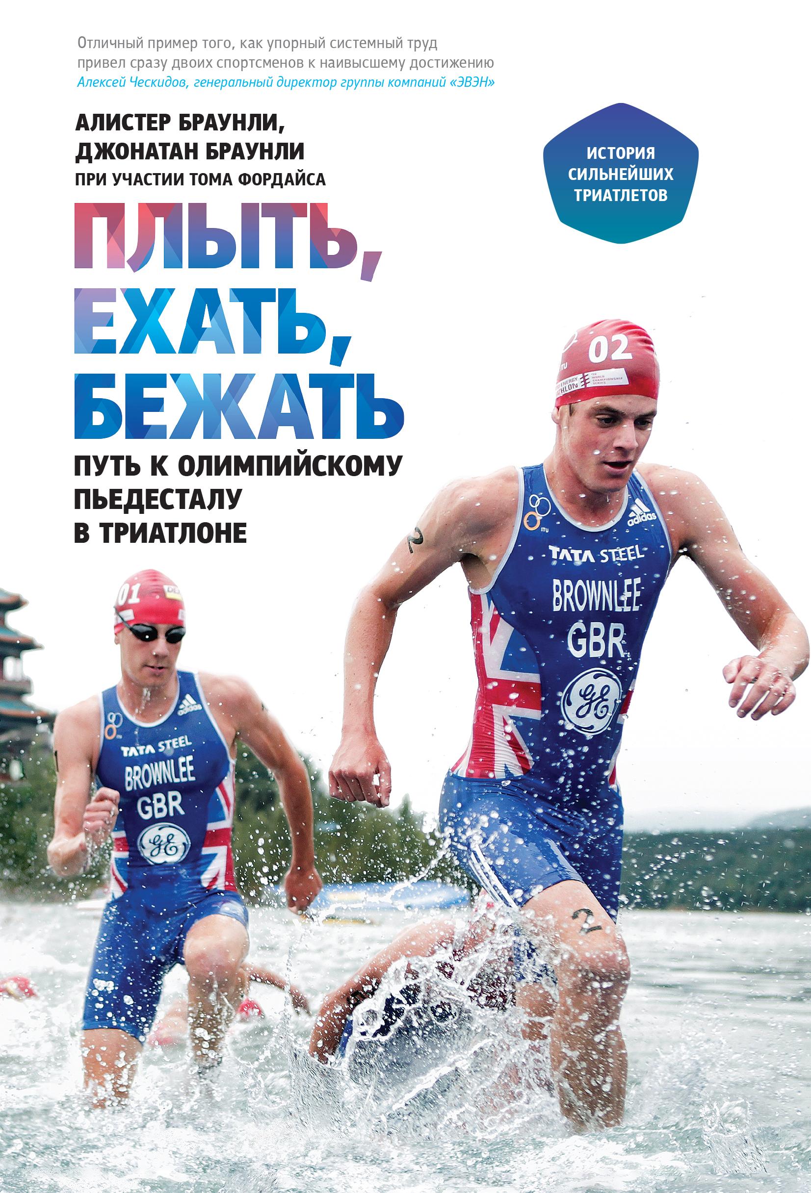 Плыть, ехать, бежать. Путь к олимпийскому пьедесталу в триатлоне
